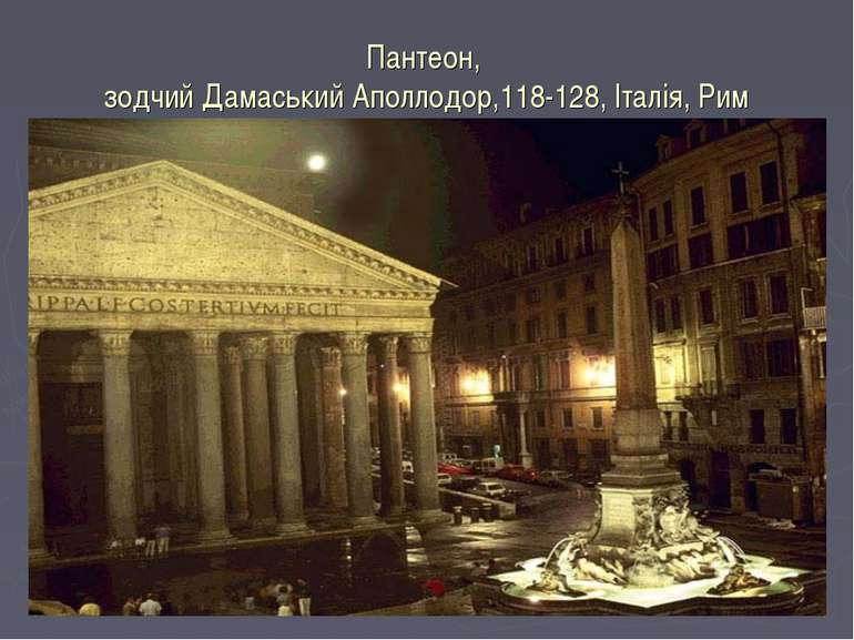 Пантеон, зодчий Дамаський Аполлодор,118-128, Італія, Рим