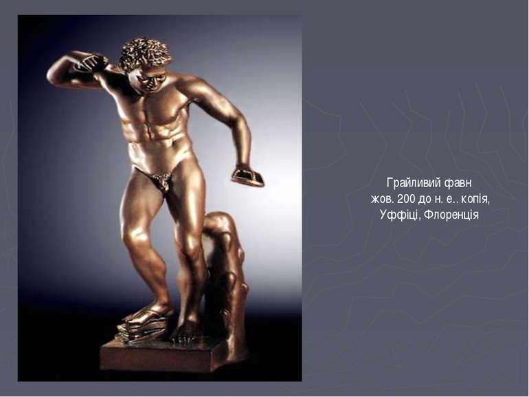 Грайливий фавн жов. 200 до н. е.. копія, Уффіці, Флоренція