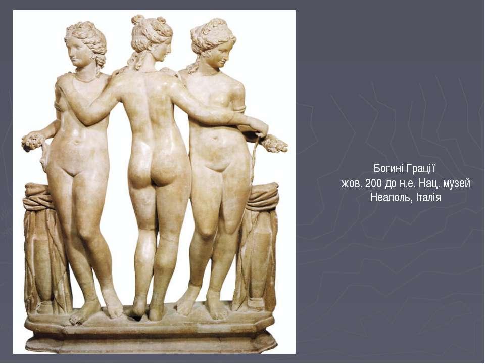 Богині Грації жов. 200 до н.е. Нац. музей Неаполь, Італія