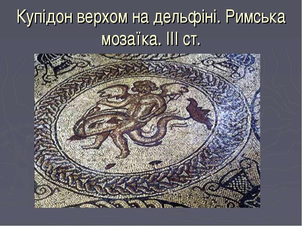 Купідон верхом на дельфіні. Римська мозаїка. III ст.