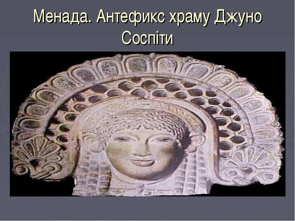 Менада. Антефикс храму Джуно Соспіти