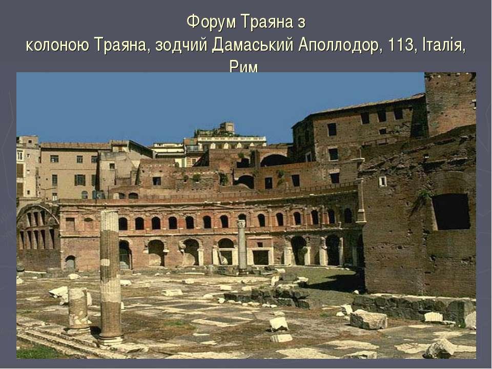 ФорумТраяназ колоноюТраяна,зодчийДамаськийАполлодор, 113, Італія, Рим