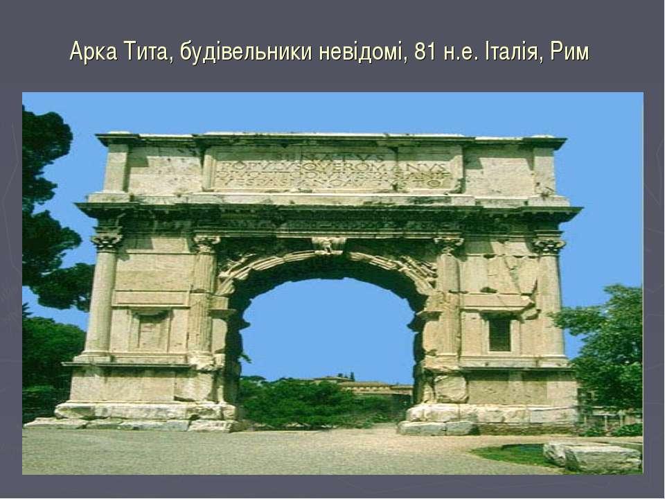 АркаТита, будівельникиневідомі,81н.е.Італія,Рим