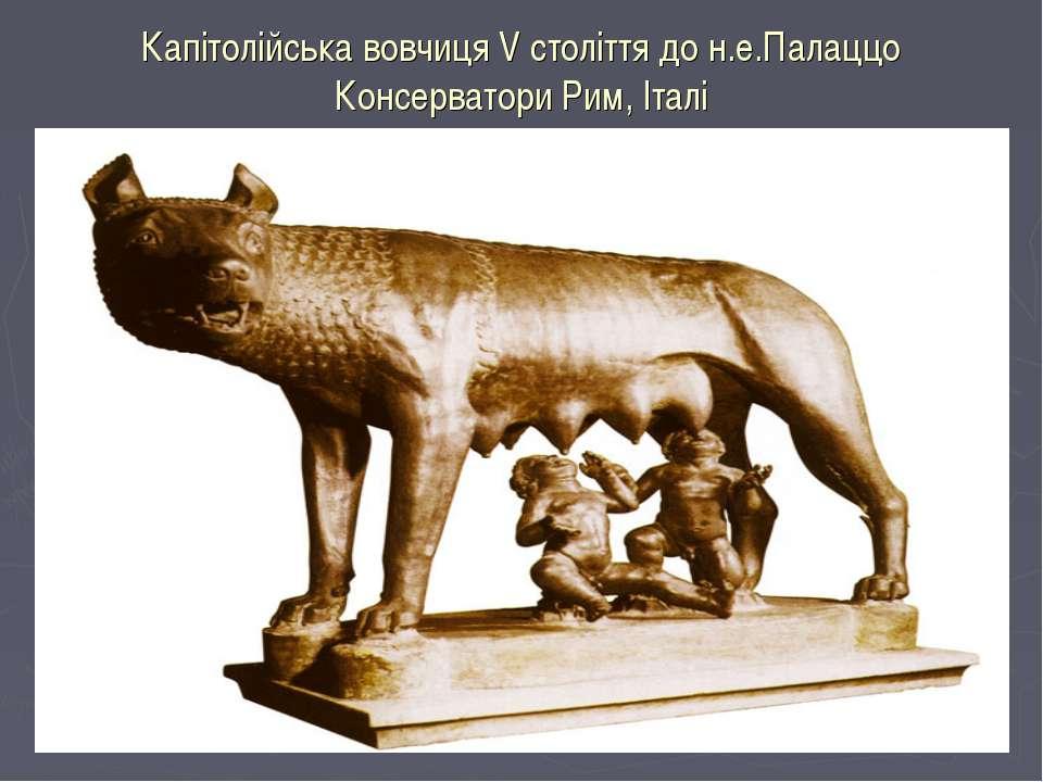 Капітолійська вовчиця V століття до н.е.Палаццо Консерватори Рим, Італі