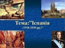 """Тема:""""Іспанія (1918-1939 рр.)"""""""