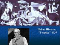 """Пабло Пікассо """"Генріка"""" 1937"""