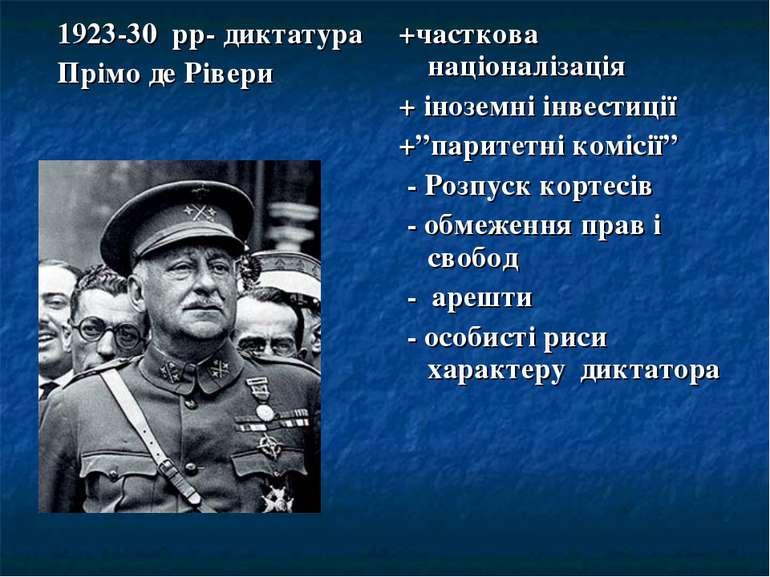 1923-30 рр- диктатура Прімо де Рівери +часткова націоналізація + іноземні інв...