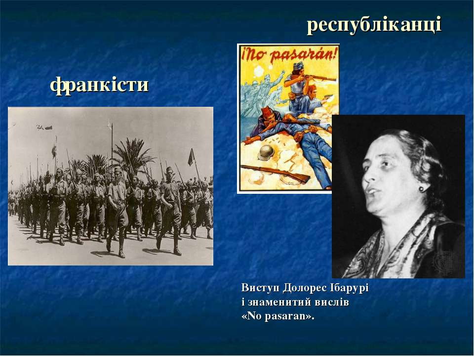Виступ Долорес Ібарурі і знаменитий вислів «No pasaran». республіканці франкісти