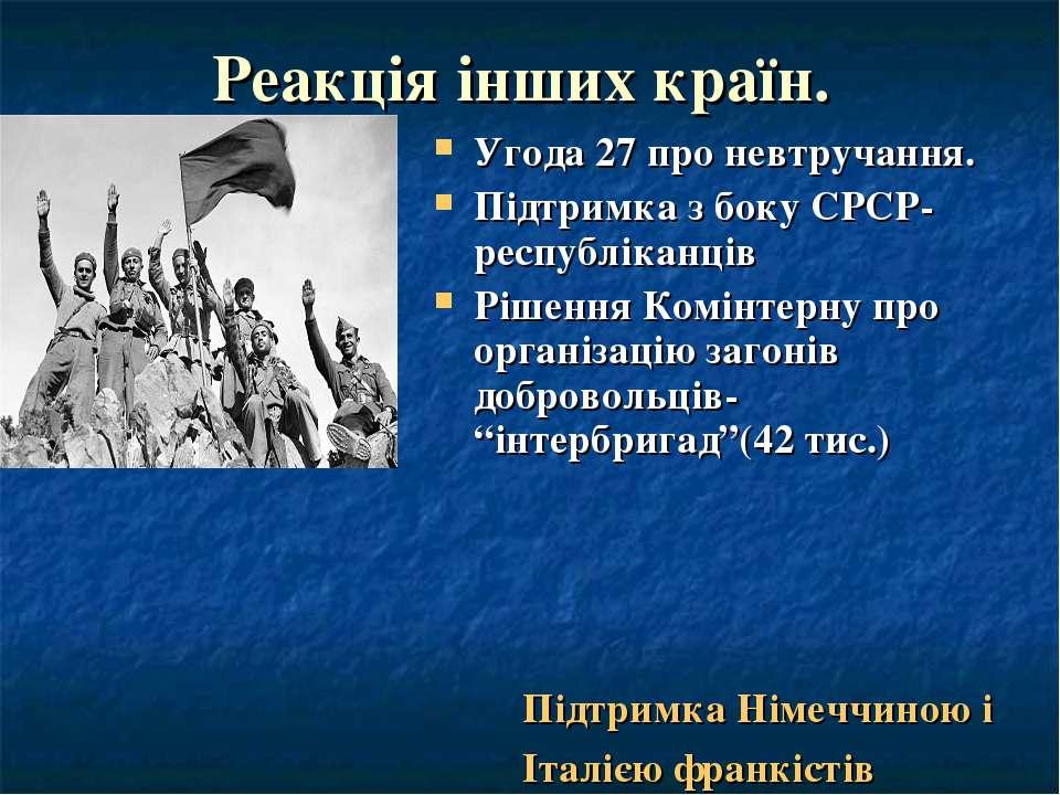Реакція інших країн. Угода 27 про невтручання. Підтримка з боку СРСР- республ...