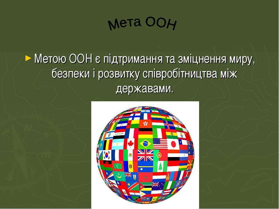 Метою ООН є підтримання та зміцнення миру, безпеки і розвитку співробітництва...