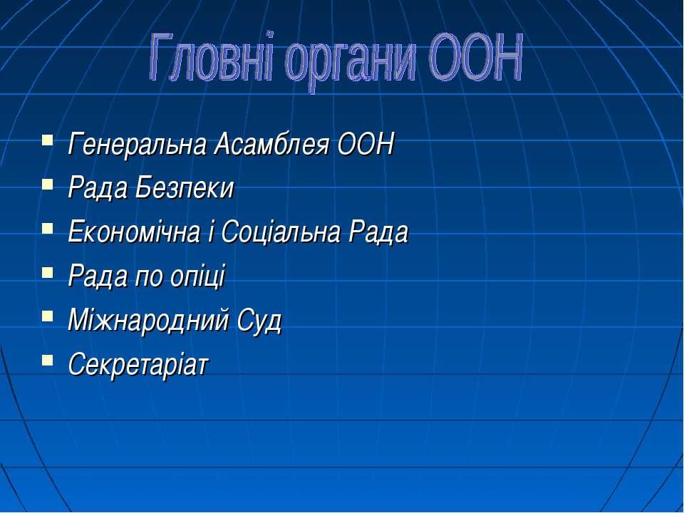 Генеральна Асамблея ООН Рада Безпеки Економічна і Соціальна Рада Рада по опіц...