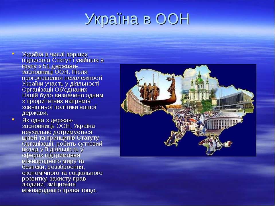 Україна в ООН Україна в числі перших пiдписала Статут i увiйшла в групу з 51 ...