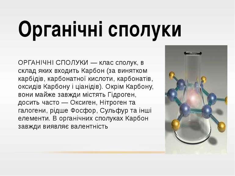 Органічні сполуки ОРГАНIЧНІ СПОЛУКИ — клас сполук, в склад яких входить Карбо...