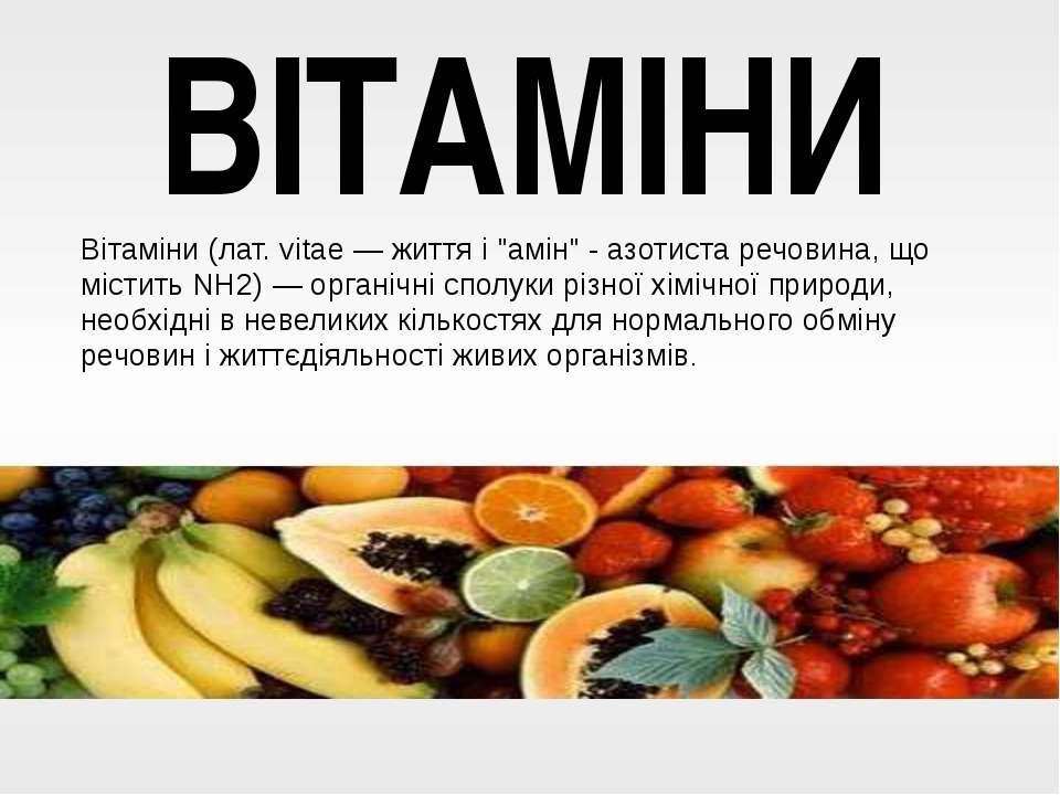 """ВІТАМІНИ Вітаміни (лат. vitae — життя і """"амін"""" - азотиста речовина, що містит..."""