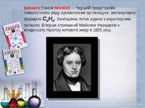 Бензе н(такожбензол)— перший представник гомологічного рядуароматичних ву...