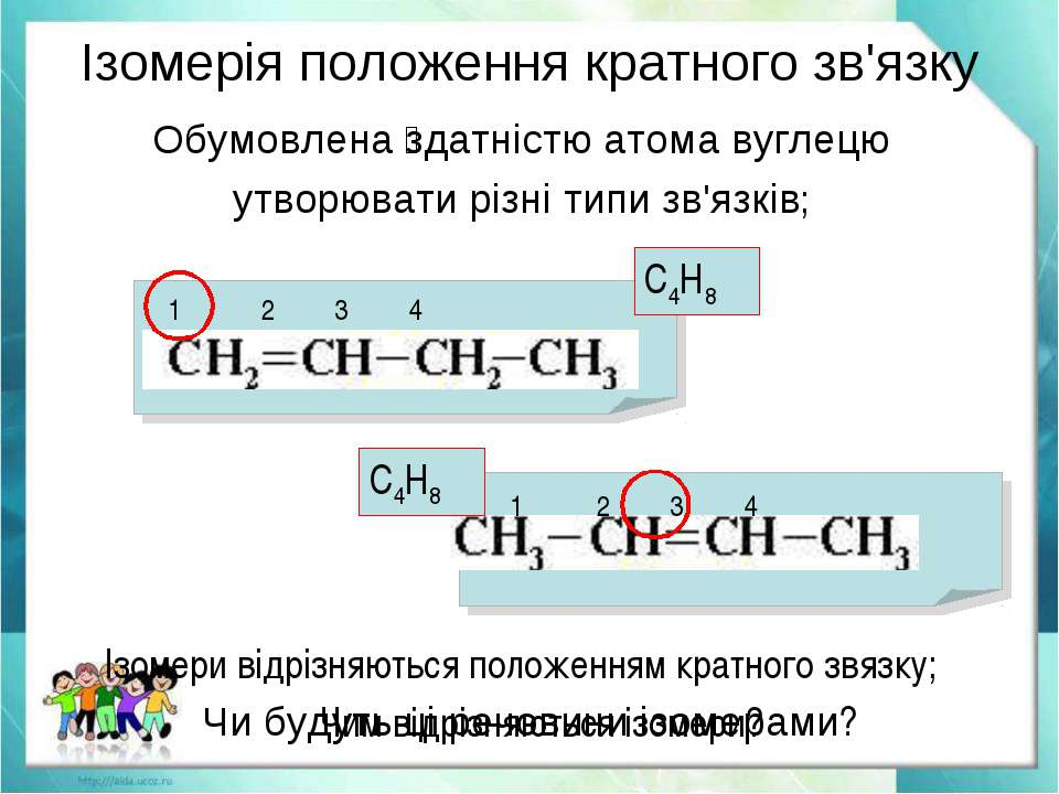 Обумовлена здатністю атома вуглецю утворювати різні типи зв'язків; Ізомерія п...