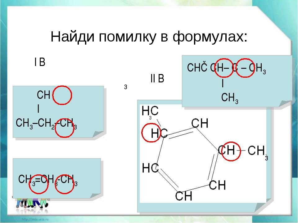 СН≡СН– С – СН3   СН3 Найди помилку в формулах: СН   СН3–СН2–СН3 СН3=СН3-СН3 I...