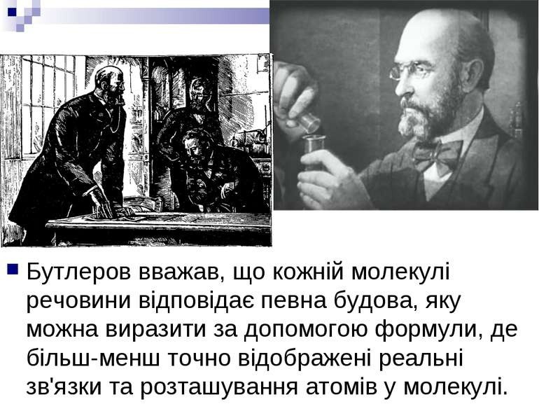 Бутлеров вважав, що кожній молекулі речовини відповідає певна будова, яку мож...