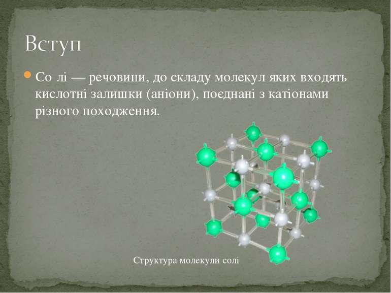 Со лі — речовини, до складу молекул яких входять кислотні залишки (аніони), п...
