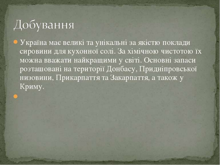 Україна має великі та унікальні за якістю поклади сировини для кухонної солі....