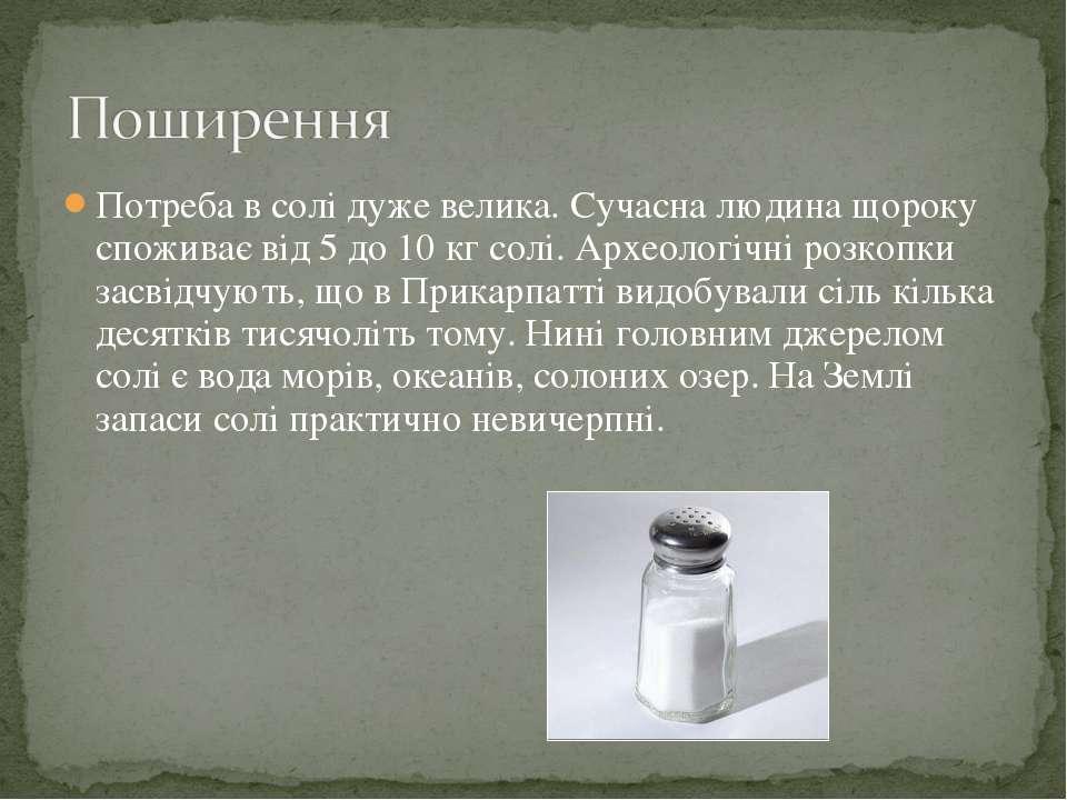 Потреба в солі дуже велика. Сучасна людина щороку споживає від 5 до 10 кг сол...