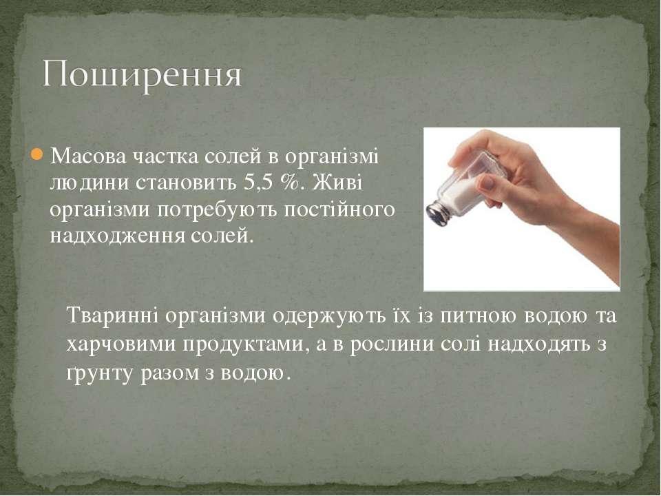 Масова частка солей в організмі людини становить 5,5%. Живі організми потреб...