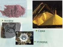 Сірка Фосфор Углерод