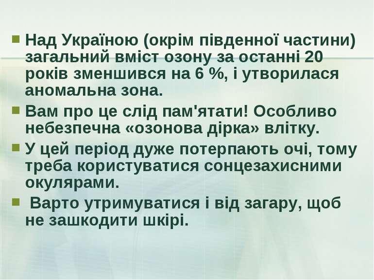 Над Україною (окрім південної частини) загальний вміст озону за останні 20 ро...