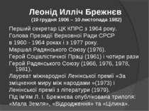 Леонід Илліч Брежнєв (19 грудня 1906 – 10 листопада 1982) Перший секретар ЦК ...