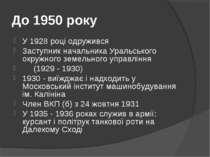До 1950 року У 1928 році одружився Заступник начальника Уральського окружного...