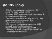 До 1950 року З 1943 - начальником політвідділу 18-ї армії. Генерал-майор (194...