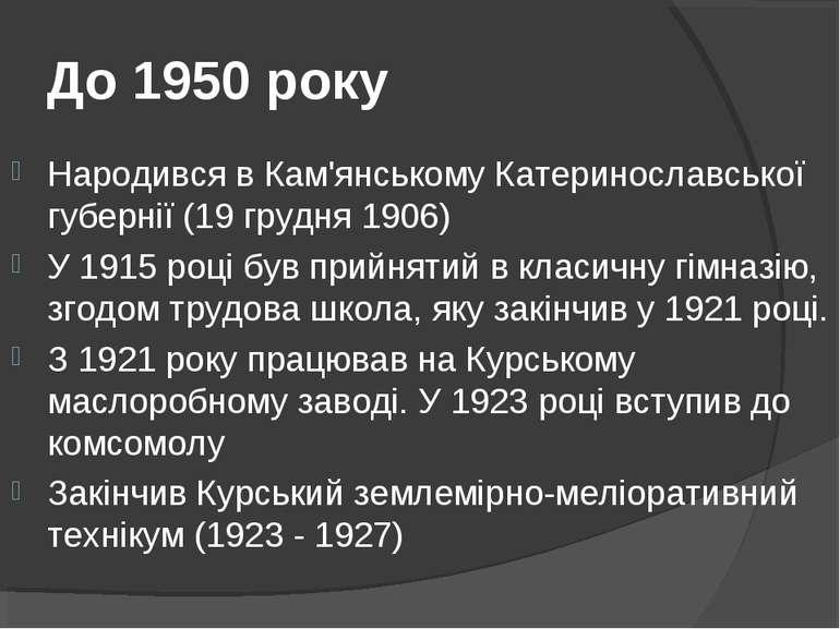 До 1950 року Народився в Кам'янському Катеринославської губернії (19 грудня 1...