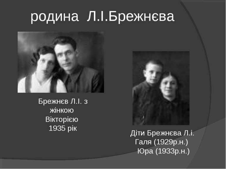 Брежнєв Л.І. з жінкою Вікторією 1935 рік Діти Брежнєва Л.і. Галя (1929р.н.) Ю...