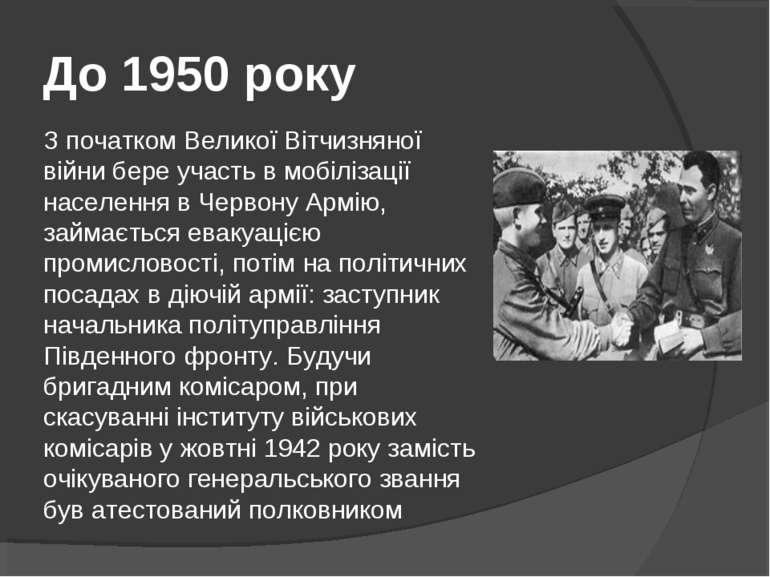 До 1950 року З початком Великої Вітчизняної війни бере участь в мобілізації н...