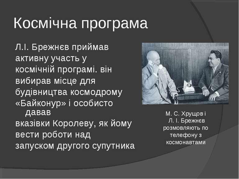 Космічна програма Л.І. Брежнєв приймав активну участь у космічній програмі. в...