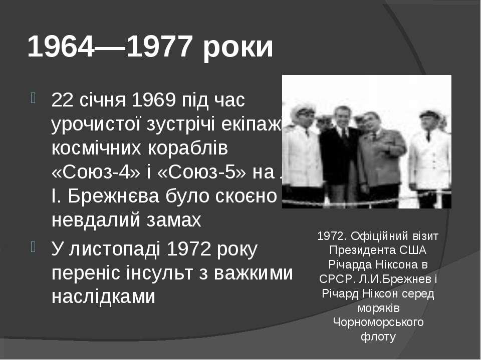 1964—1977 роки 22 січня 1969 під час урочистої зустрічі екіпажів космічних ко...
