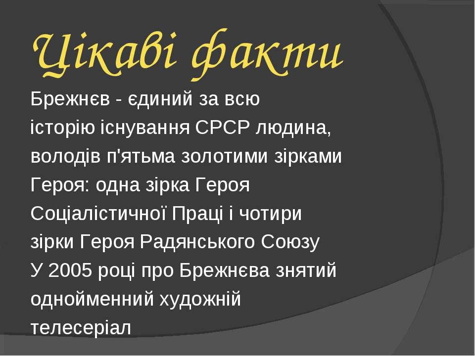 Цікаві факти Брежнєв - єдиний за всю історію існування СРСР людина, володів п...