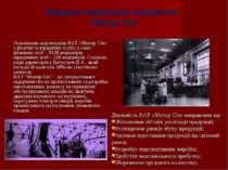 Основними акціонерами ВАТ «Мотор Січ» є фізичні та юридичні особи, а саме: фі...