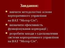 """Завдання: вивчити методологічні основи корпоративного управління на ВАТ """"Мото..."""