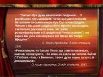 """""""Батько був дуже начитаною людиною… З російських письменників чи не найулюбле..."""