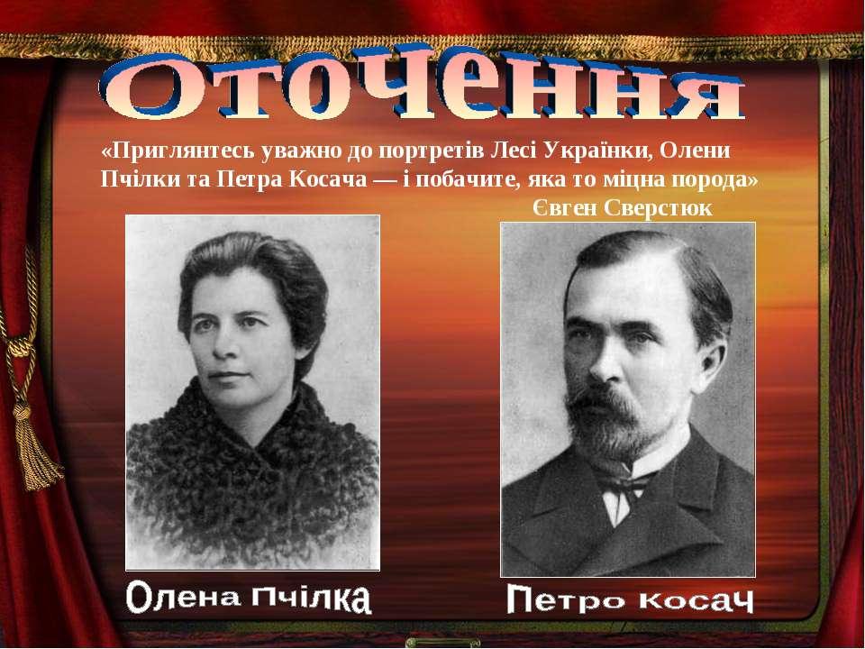 «Приглянтесь уважно до портретів Лесі Українки, Олени Пчілки та Петра Косача ...