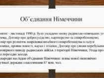 У жовтні - листопаді 1990 p. було укладено низку радянсько-німецьких угод. Зо...