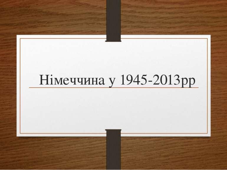 Німеччина у 1945-2013рр