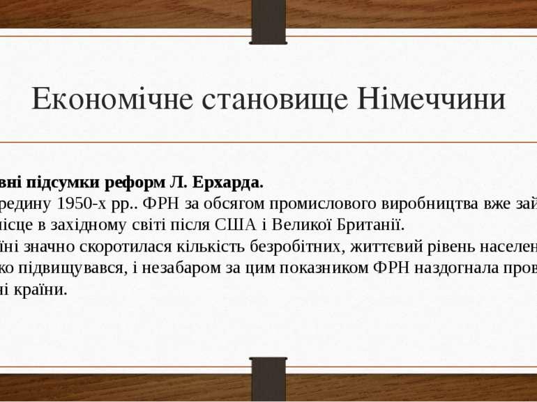 Основні підсумки реформ Л. Ерхарда. На середину 1950-х рр.. ФРН за обсягом п...