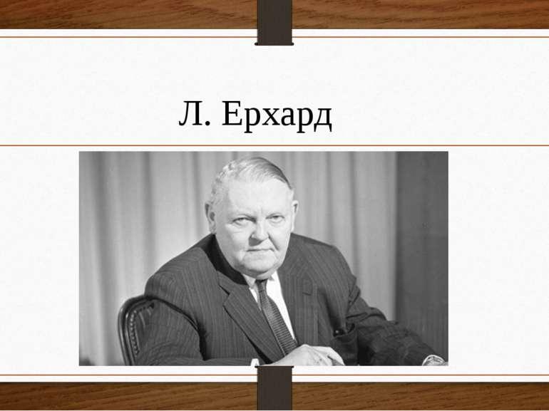 Л. Ерхард