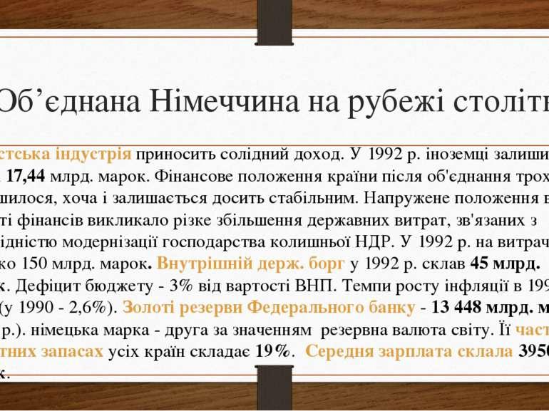Туристська індустрія приносить солідний доход. У 1992 р. іноземці залишили в ...