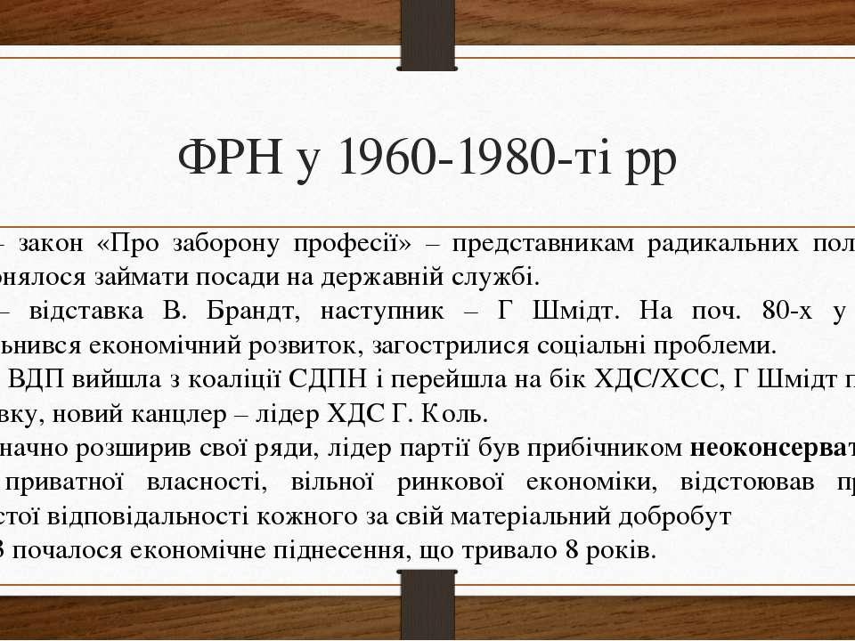 1972 – закон «Про заборону професії» – представникам радикальних пол. течій з...