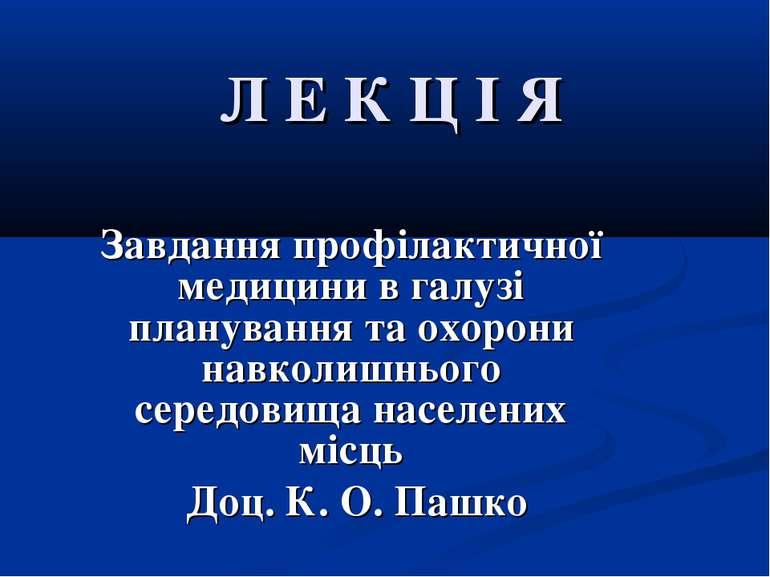 Л Е К Ц І Я Завдання профілактичної медицини в галузі планування та охорони н...