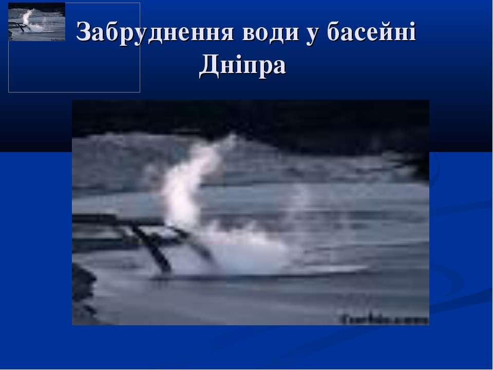 Забруднення води у басейні Дніпра