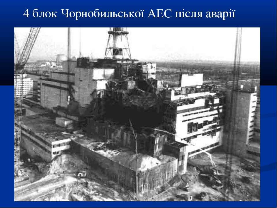 4 блок Чорнобильської АЕС після аварії